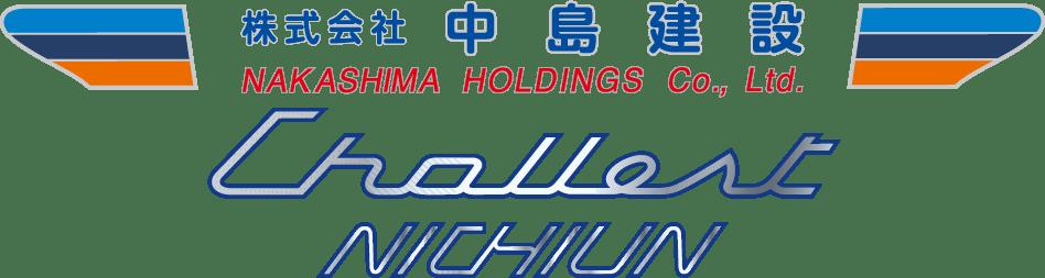 株式会社中島建設