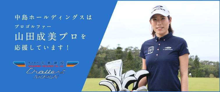中島建設はプロゴルファー山田成美プロを応援しています!
