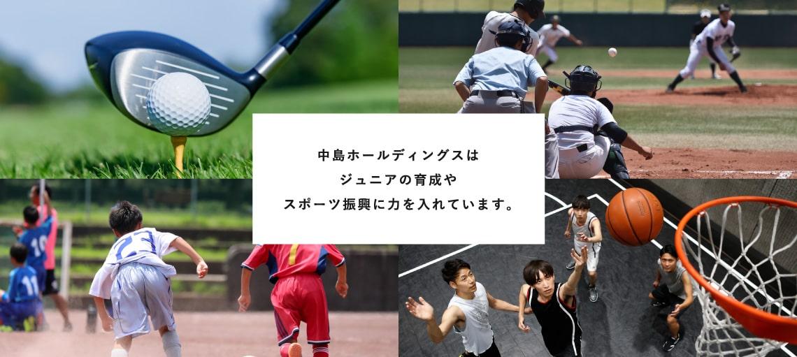 中島ホールディングスはジュニアの育成やスポーツ振興に力を入れています。